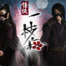 Inspirography:  Wuxia TV Series